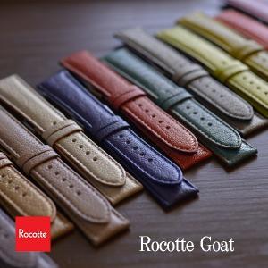 Rocotte ゴード ヤギ革 12mm,14mm,16mm,18mm    |ishikuni-shoten