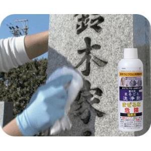 墓石用まるごと洗浄剤|ishimago