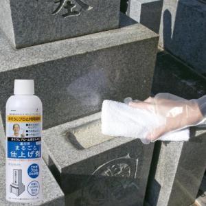 墓石用まるごと仕上げ剤|ishimago