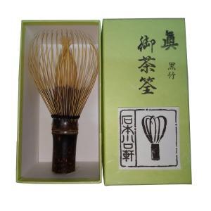 日本製 茶筌/茶筅 黒竹 真
