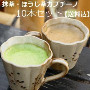 抹茶ラテ/ほうじ茶ラテ 泡立つカプチーノ10本セット+1