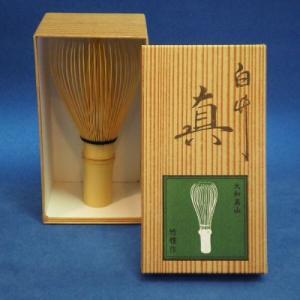 日本製 茶筌/茶筅 白竹 真