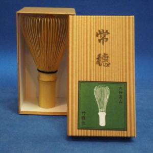 日本製 茶筌/茶筅 常穂