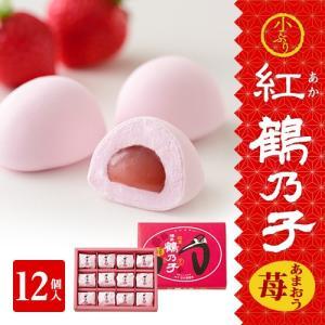 福岡名産あまおう苺を使用した甘酸っぱい餡をつかった小ぶり鶴乃子です。 四角の箱を用い、何かと移動の多...
