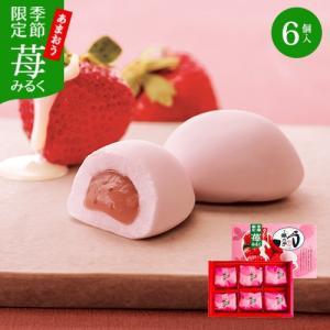 甘酸っぱいあまおう餡を、柔らかい甘さの練乳を練りこんだ生地で包み込みました。 あまい練乳を苺にかけて...