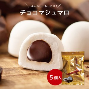 チョコマシュマロ5個袋入  洋菓子 お菓子 マシュマロ ギモーヴ チョコ スイーツ おやつ プチギフ...