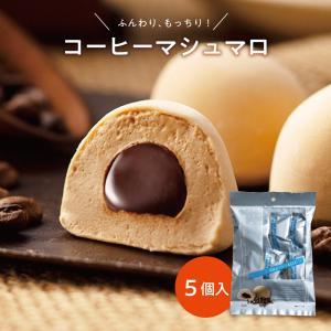 コーヒーマシュマロ5個袋入  洋菓子 お菓子 マシュマロ ギモーヴ チョコ スイーツ おやつ プチギ...