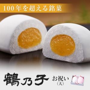 博多で100年以上愛される続ける銘菓『鶴乃子』  大ぶりの鶴乃子を紅白でおつくりしました。  ふくよ...