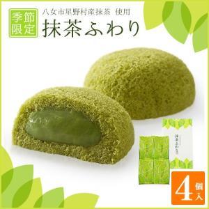 抹茶ふわり4個入 お取り寄せ 和菓子 抹茶 スイーツ ギフト...