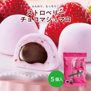 苺のフリーズドライを練りこんだふんわりやわらかな生地でチョコクリームを包んだ苺のマシュマロ。  個包...