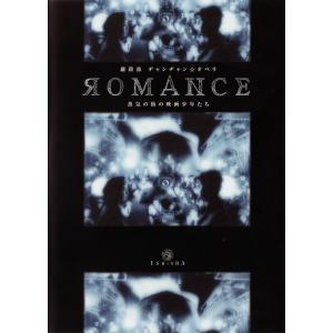 DVD「ROMANCE」|ishinhashop