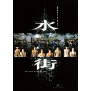 DVD「水街」大阪公演|ishinhashop