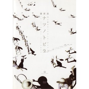 DVD「ナツノトビラ」|ishinhashop