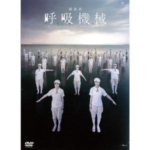 DVD「呼吸機械 <彼>と旅をする20世紀三部作 #2」|ishinhashop