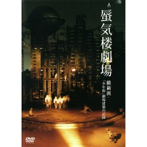 DVD「蜃気楼劇場」|ishinhashop