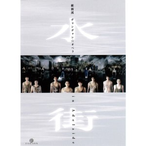 DVD「水街 in Adelaide」|ishinhashop