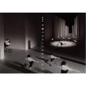 DVD「夕顔のはなしろきゆふぐれ」|ishinhashop