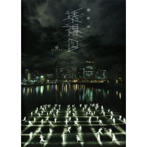 DVD「透視図」|ishinhashop