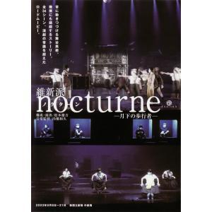 DVD「nocturne」|ishinhashop