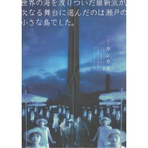DVD「カンカラ」|ishinhashop