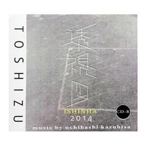 CD「透視図」|ishinhashop