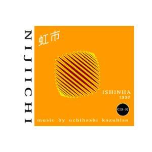 CD「虹市」|ishinhashop