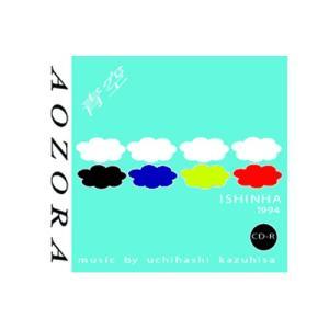 CD「青空」|ishinhashop