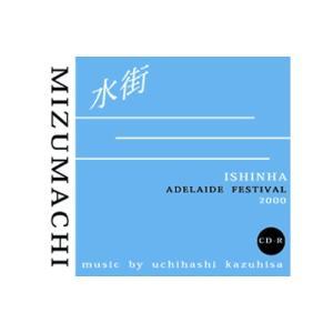 CD「水街」|ishinhashop