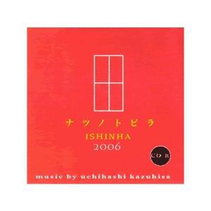 CD「ナツノトビラ」|ishinhashop