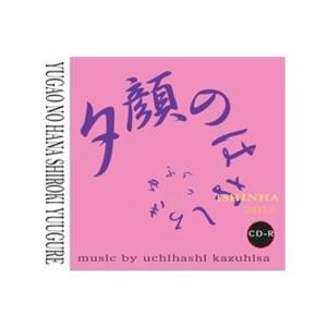 CD「夕顔のはなしろきゆふぐれ」|ishinhashop