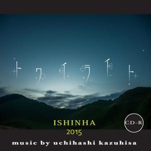 CD「トワイライト」|ishinhashop