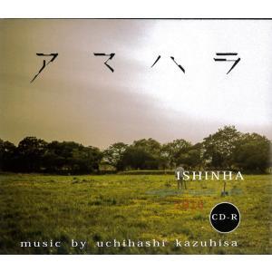 CD「アマハラ」|ishinhashop