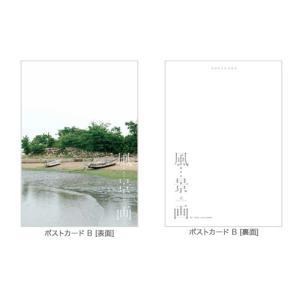 風景画 ポストカード B|ishinhashop