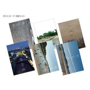 風景画 ポストカード(6枚セット)|ishinhashop
