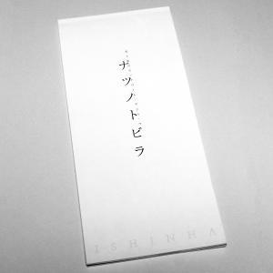 ナツノトビラ パンフレット|ishinhashop