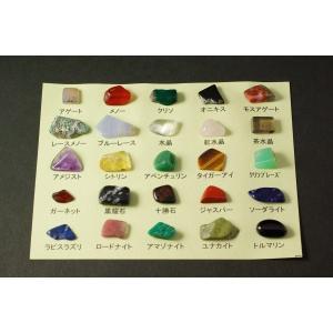 天然石25種類 手作り標本セット
