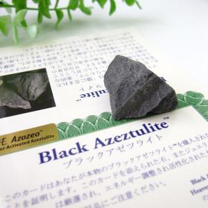 (Heaven&Earth社)ブラックアゼツライト(アゾゼオ) 原石 15〜20g(証明書付) |ishino-kura