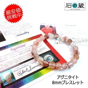 感性を高める アグニタイト8mmブレスレット(Heaven&Earth社)(特別セール)(送料無料)40%引き|ishino-kura