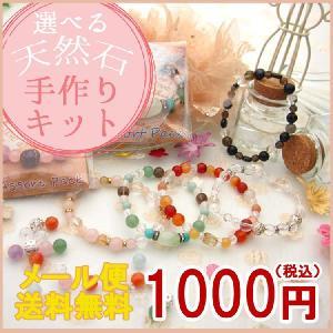 (ネコポス便送料無料)選べる12種類!1000円天然石手作りブレスキット  ishino-kura