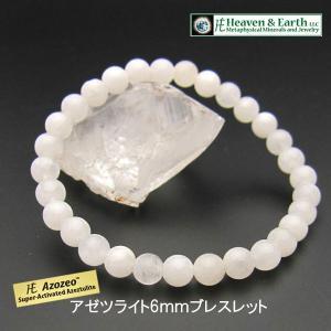 アゼツライト(アゾゼオ)ブレスレット6mm(Heaven&Earth社)数量限定50%引|ishino-kura