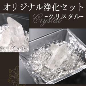 こちらは、穴無し水晶さざれと水晶ポイントにガラス皿がセットになった浄化に便利なお得なセットです。※画...