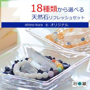 (送料無料)天然石浄化セット 15種類の天然石を選べる (穴無しさざれ・水晶ポイント・ガラス皿) ishino-kura
