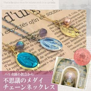不思議のメダイと天然石のネックレスです。 雑誌で紹介されたり芸能人も愛用していることから最近注目され...