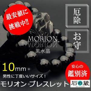 本物チベット産モリオン(黒水晶)10mmブレスレット 鑑別済 厄除け・ヒマラヤの聖石 (ネコポス便送料無料) ishino-kura