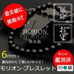 本物チベット産モリオン(黒水晶)6mmブレスレット厄除け・ヒマラヤの聖石 (ネコポス便送料無料) ishino-kura