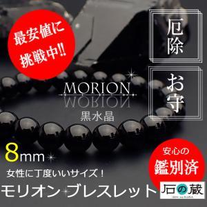 本物チベット産モリオン(黒水晶)8mmブレスレット 鑑別済 厄除け・ヒマラヤの聖石 (ネコポス便送料無料) ishino-kura