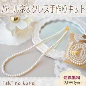 (ネコポス便送料無料)誰でも簡単に作れる パールネックレス手作りキット  ishino-kura