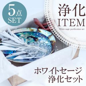 ホワイトセージ浄化セット お得な5点セット(送料無料)(ホワイトセージ・アバロンシェル・水晶さざれビーズ・ローズウッド台座・収納ケース)   ishino-kura