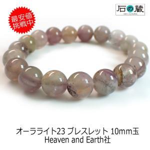 (Heaven&Earth社)オーラライト23(アゾゼオ)丸玉ビーズ10mm ブレスレット(保証書・ディレクトリーカード付き) |ishino-kura
