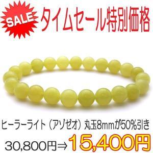 (特別セール)ヒーラーライト(アゾゼオ) 丸玉ビーズ8mm ブレスレット(保証書・ディレクトリカード付き) |ishino-kura